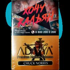 Табак для кальяна Adalya 50 гр Chuck Norris