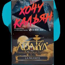 Табак для кальяна Adalya 50 гр La Muerte
