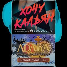 Табак для кальяна Adalya 50 гр Mango Tango Ice