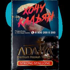 Табак для кальяна Adalya 50 гр Strong Stallone