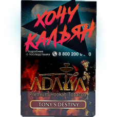 Табак для кальяна Adalya 50 гр Tony's Destiny