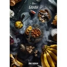 Табак для кальяна DAILY HOOKAH 250 гр. Банан