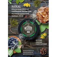 Табак для кальяна MustHave 125 гр. Baikal