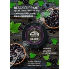 Табак для кальяна MustHave 125 гр. Black Currant