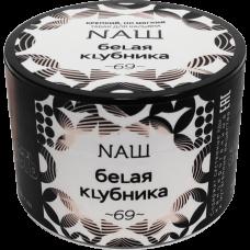 Табак для кальяна NAШ 40 гр. - Белая клубника