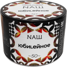 Табак для кальяна NAШ 40 гр. - Юбилейное печенье