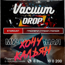 Табак для кальяна Vacuum Drop 25 гр. Stardust